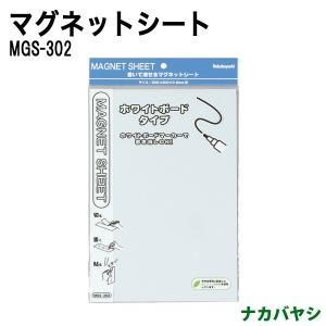 マグネットシート(ホワイトボードタイプ) MGS-302W|gadget