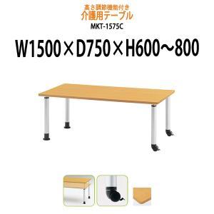 介護用テーブル 食堂 車椅子 上下昇降 MKT-1575C キャスタータイプ W1500xD750xH600〜800mm 老人ホーム デイサービス 介護施設 福祉施設 食堂用テーブル gadget