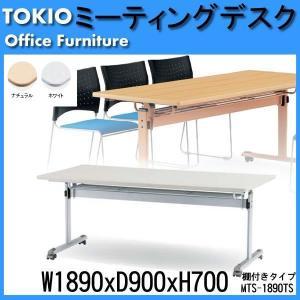 会議テーブル 折りたたみ 天板跳ね上げ式 MTS-1890T (棚付) W1800XD900XH700mm|gadget