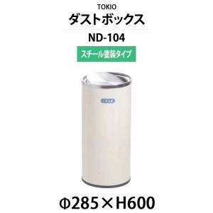 ダストボックス・ゴミ箱 ND-104|gadget