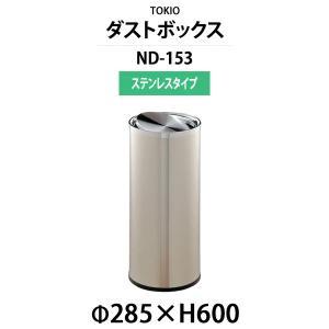 ダストボックス・ゴミ箱 ND-153|gadget