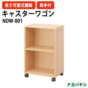 ナカバヤシ マイワゴン NDW-001 W415×D260×H640mm  送料無料(北海道 沖縄 離島を除く)|gadget