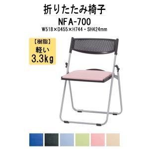 折りたたみチェア NFA-700 W518xD455xH744mm アルミ脚パッド付タイプ【送料無料(北海道 沖縄 離島を除く)】 パイプ椅子 gadget