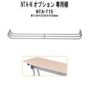 TOKIO NTA-Nシリーズ専用 棚 NTA-T15 W1134xD120xH100mm (送料無料(北海道 沖縄 離島を除く)) 会議テーブル|gadget