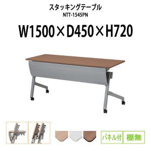 会議テーブル 折りたたみ NTT-1545PN W1500xD450xH720mm 天板跳ね上げ式 パネル付 会議用テーブル ミーティングテーブル 長机 折り畳み 折畳 セミナー|gadget