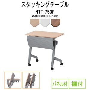 折りたたみ会議テーブル NTTシリーズ  サイズ:W700×D500×H720mm   ●天板:19...