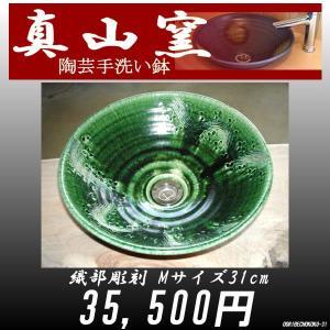 美濃に伝わる伝統の真山窯陶芸 手洗い鉢 美濃焼 織部彫刻 Mサイズ31cm ORIBECHOKOKU-31|gadget