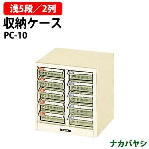 収納ケース ピックケース PC-10 浅型5段×2 W24.3×D23.7×H25.3cm 書類 整理 棚 収納 ナカバヤシ|gadget