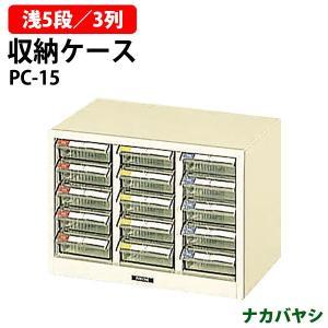 収納ケース ピックケース PC-15 浅型5段×3 W35.8×D23.7×H25.3cm 書類 整理 棚 収納 ナカバヤシ|gadget