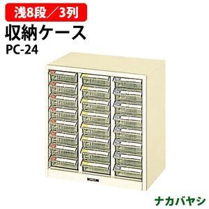 収納ケース ピックケース PC-24 浅型8段×3 W24.3×D23.7×H25.3cm 書類 整理 棚 収納 ナカバヤシ|gadget