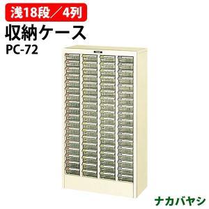 収納ケース ピックケース PC-72 浅型18段×4 W49.2×D24×H88cm 書類 整理 棚 収納 ナカバヤシ|gadget
