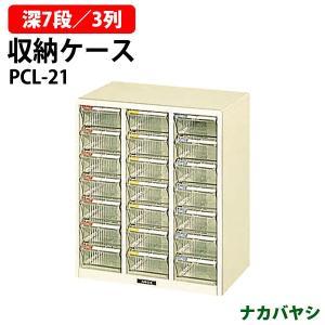 収納ケース ピックケース PCL-21 深型7段×3 W41.9×D27.5×H48.6cm 書類 整理 棚 収納 ナカバヤシ|gadget