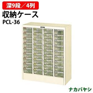 収納ケース ピックケース PCL-36 深型9段×4 W57.3×D27.5×H69.3cm 書類 整理 棚 収納 ナカバヤシ|gadget