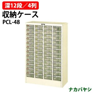収納ケース ピックケース PCL-48 深型12段×4 W57.3×D27.5×H88cm 書類 整理 棚 収納 ナカバヤシ|gadget