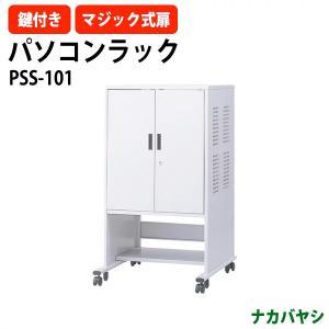 マジック式扉 セキュリティパソコンラック PSS-101 ナカバヤシ|gadget