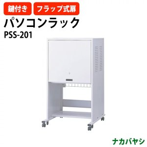 フラップ式扉 セキュリティパソコンラック PSS-201 ナカバヤシ|gadget