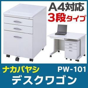 サイドワゴン 3段タイプ PW-101N ナカバヤシ|gadget
