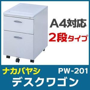 サイドワゴン 2段タイプ PW-201N ナカバヤシ|gadget