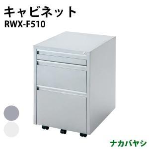 キャビネット スチールキャビネット RWX-F510 ナカバヤシ|gadget