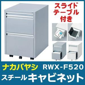 キャビネット スチールキャビネット RWX-F520 ナカバヤシ|gadget