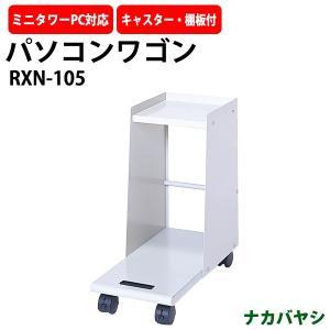 パソコンワゴン PCワゴン RXN-105 【送料無料(北海道 沖縄 離島を除く)】  ナカバヤシ