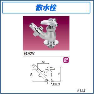 庭用の蛇口 散水栓 S13J 送料¥424 gadget