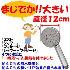 5WAYデカヘッドメタルシャワー 節水シャワーヘッド SH208-5T 送料525|gadget