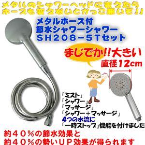 節水シャワーヘッド・メタルホース付 5WAYデカヘッドメタルシャワーセット SH208-5T-SET|gadget