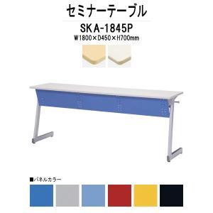 教育施設テーブル カバン掛用フック付 SKA-1845P W1800xD450xH700mm セミナ...