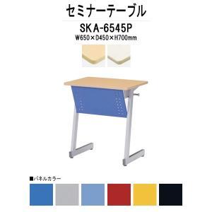 教育施設テーブル カバン掛用フック付 SKA-6545P W650xD450xH700mm セミナー...