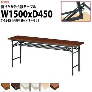 会議テーブル 折りたたみ T-1545 W1500xD450xH700mm (共貼タイプ 棚付 パネル無) 会議用テーブル 折り畳み 折畳 会議用テーブル ミーティングテーブル 長机|gadget