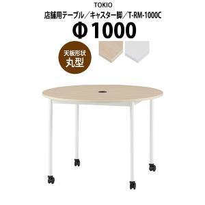 会議テーブル T−RMシリーズ  サイズ:Φ1000×H720mm   ●天板:18mm厚低圧メラミ...
