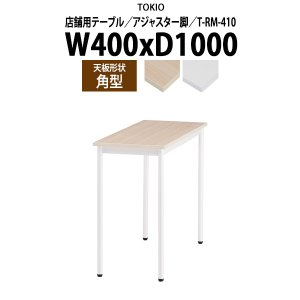 会議テーブル T−RMシリーズ  サイズ:W400×D1000×H720mm   ●天板:18mm厚...