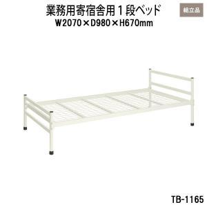 業務用 寄宿舎用 1段ベッド TB-1165 公共機関・官庁などに。 幅広く使える寄宿舎用ベッドです...