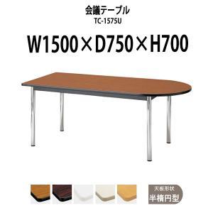 会議用テーブル TC-1575U W1500xD750xH700mm 天板:半楕円型 会議テーブル ミーティングテーブル 長机 おしゃれ 会議室|gadget