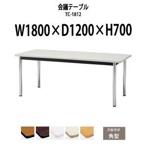 会議テーブル TC-1812 W1800xD1200xH700mm 天板:角形 会議用テーブル おし...