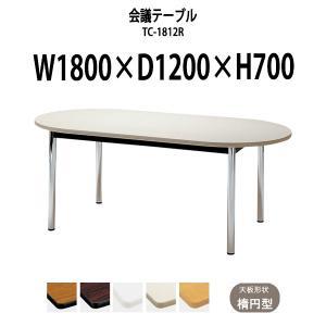 会議テーブル TC-1812R W1800xD1200xH700mm 天板:楕円型 会議用テーブル ...