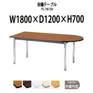 会議テーブル TC-1812U W1800xD1200xH700mm 天板:半楕円型 会議用テーブル...