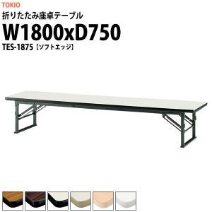 折りたたみ座卓テーブル TES-1875 ソフトエッジ W1800XD750XH330mm 折りたたみテーブル 折畳 会議用テーブル ミーティングテーブル 長机|gadget
