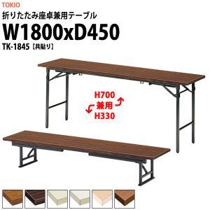 折りたたみ座卓兼用テーブル 高さ2段階 TK-1845 共張りW1800XD450XH700&330mm 折りたたみテーブル 折畳 会議用テーブル ミーティングテーブル 長机|gadget