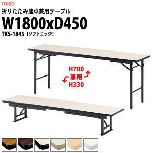 折りたたみ座卓兼用テーブル 高さ2段階 TKS-1845 ソフトエッジ W1800XD450XH700&330mm 折りたたみテーブル 折畳 会議用テーブル ミーティングテーブル 長机|gadget