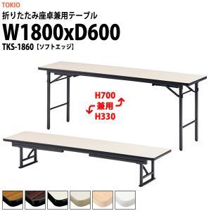 折りたたみ座卓兼用テーブル 高さ2段階 TKS-1860 ソフトエッジ W1800XD600XH700&330mm 折りたたみテーブル 折畳 会議用テーブル ミーティングテーブル 長机|gadget