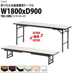 折りたたみ座卓兼用テーブル TKシリーズ  サイズ:W1800×D900×H330&700m...