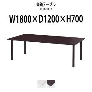 会議テーブル TOB-1812 W1800xD1200xH700mm  会議用テーブル おしゃれ ミ...