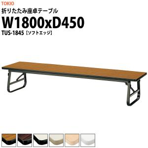 折りたたみ座卓テーブル TUS-1845 ソフトエッジ W1800XD450XH330mm 折りたたみテーブル 折畳 会議用テーブル ミーティングテーブル 長机|gadget