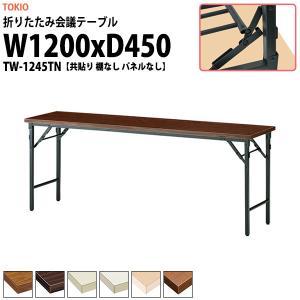 会議テーブル 折りたたみ TW-1245TN W1200xD450xH700mm 共貼タイプ 棚なし パネル無 会議用テーブル 折り畳み 折畳 会議用テーブル ミーティングテーブル 長机|gadget