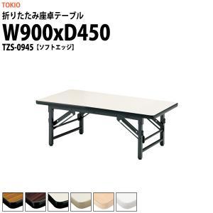 折りたたみ座卓テーブル TZS-0945 ソフトエッジ W900XD450XH330mm 折りたたみテーブル 折畳 会議用テーブル ミーティングテーブル 長机|gadget