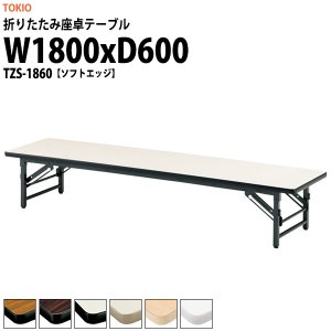 折りたたみ座卓テーブル TZS-1860 ソフトエッジ W1800XD600XH330mm 折りたたみテーブル 折畳 会議用テーブル ミーティングテーブル 長机|gadget