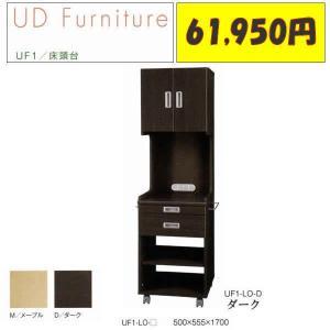 床頭台 UF1-LO|gadget