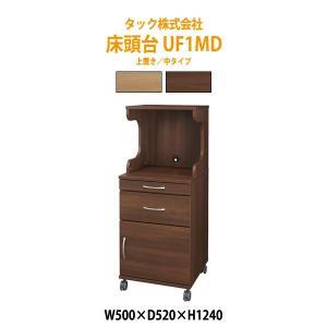 床頭台 UF1-MD|gadget
